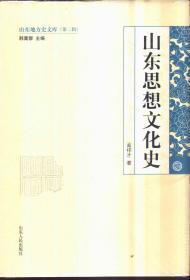 山东地方史文库(第二辑)山东思想文化史(精装)