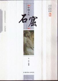 中国古代石窟