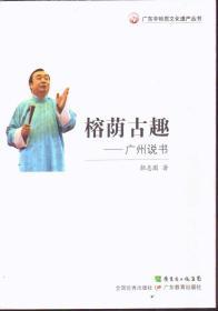 广东非物质文化遗产丛书 榕荫古趣:广州说书