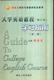 大学英语教程(修订本)学习指南(第二册)