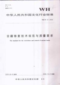 中华人民共和国文化行业标准 古籍修复技术规范与质量要求 WH/T 23-2006
