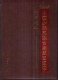 中国少数民族古籍总目提要 纳西族卷(精装)