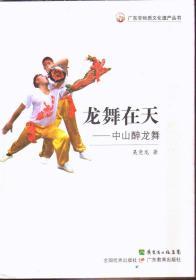 广东非物质文化遗产丛书 舞龙在天:中山醉龙舞