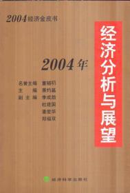 2004年经济分析与展望