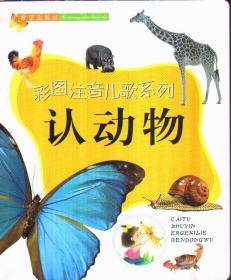 彩图注音儿歌系列 认动物