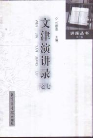 讲座丛书(第一编)文津演讲录之七