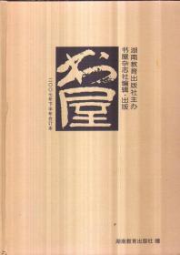 《书屋》2007年下半年合订本(精装)