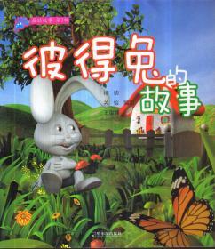 最酷故事 第3辑 彼得兔的故事