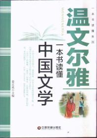 温文尔雅:一本书读懂中国文学