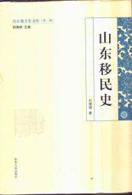 山东地方史文库(第二辑)山东移民史(精装)