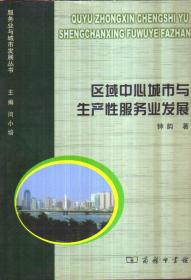 区域中心城市与生产性服务业发展