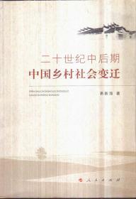 二十世纪中后期中国乡村社会变迁