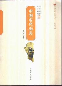 中国古代面具