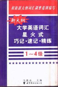 大学英语词汇星火式巧记 速记 精练 1-4级