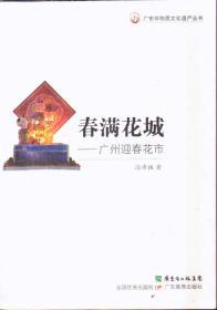 广东非物质文化遗产丛书 春满花城:广州迎春花市