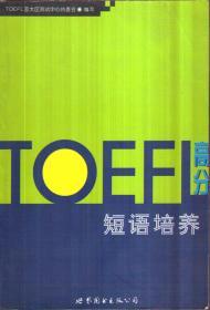 TOEFL高分短语培养