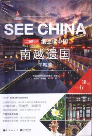 中国地理百科 南越遗国:羊城地