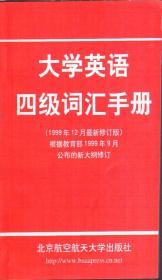 大学英语四级词汇手册(1999年12月最新修订版)