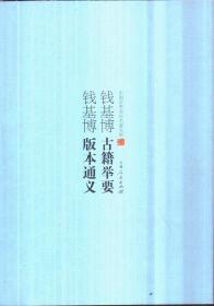 中国学术文化名著文库 钱基博古籍举要 钱基博版本通义