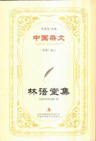 中国杂文(百部)卷八 林语堂集