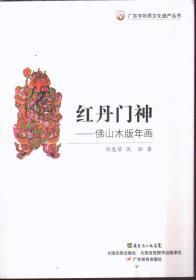 广东非物质文化遗产丛书 红丹门神:佛山木版年画