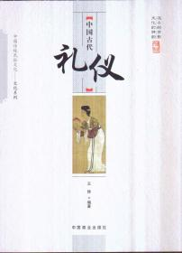中国古代礼仪