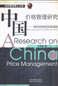 中国价格管理研究:微观规制和宏观调控