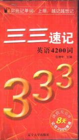 三三速记:英语4200词
