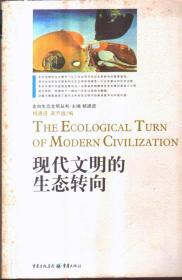 现代文明的生态转向