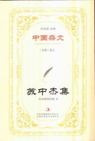 中国杂文(百部)卷五 苏中杰集
