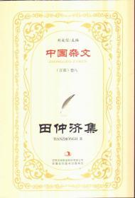 中国杂文(百部)卷八 田仲济集