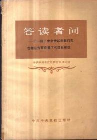 答读者问:十一届三中全会以来我们党在哪些方面发展了毛泽东思想(馆藏书)