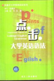 点击大学英语语法