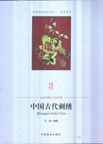 中国古代刺绣