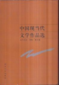 中国现当代文学作品选 当代文论、诗歌、散文卷