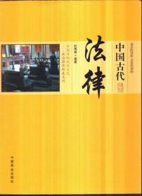 中国古代法律