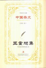 中国杂文(百部)卷三 王重旭集