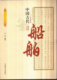 中国古代船舶