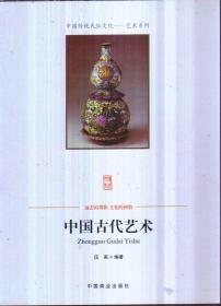 中国古代艺术