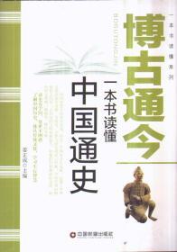博古通今:一本书读懂中国通史