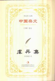 中国杂文(百部)卷五 虞丹集