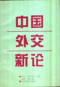 中国外交新论
