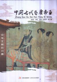 中国古代昏庸帝王