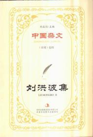 中国杂文(百部)卷四 刘洪波集