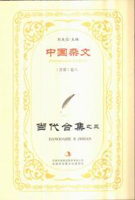 中国杂文(百部)卷六 当代合集之三