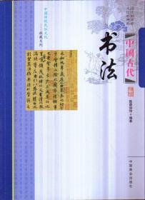 中国古代书法