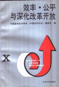 效率、公平与深化改革开放:《中国经济论坛》1992年学术论文集