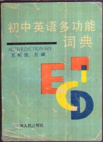 初中英语多功能词典