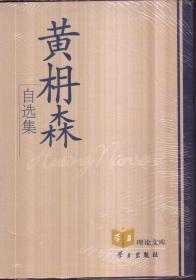 黄枏森自选集(精装)