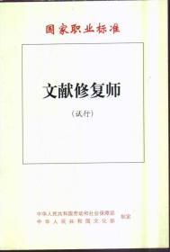 国家职业标准 文献修复师(试行)